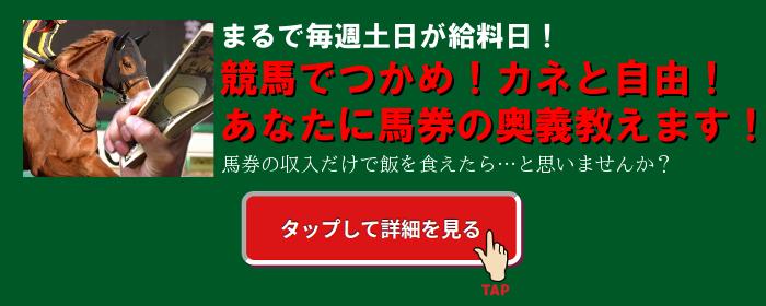 うまめし.com 競馬必勝法